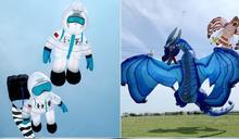巨型飛龍、太空人升空! 新竹國際風箏節開跑
