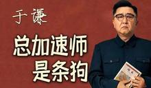 「總加速師是條狗」中國相聲名家遭指暗諷習近平 網友:我們懷念他