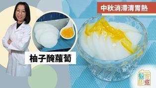 【消滯食譜】免煮柚子醃蘿蔔 中秋消滯清胃熱