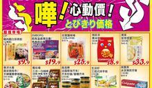 【Aeon】心動價商品低至41折(即日起至01/09)