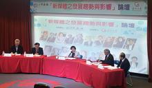陳耀祥:逐步修正廣電三法是短期要做的事