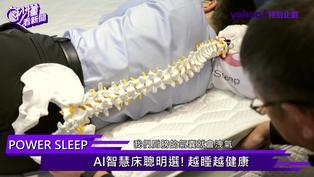 脊椎平衡正位 睡好床顧健康