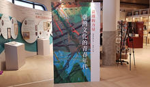 台灣文化的青春年代特展 向浪漫力量致敬 (圖)