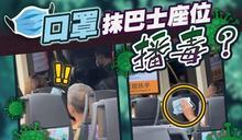 網民熱話:阿伯巴士播毒 口罩吐口水車廂周圍抹