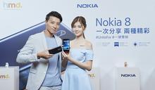 一鍵雙拍好視野!Nokia 8 旗艦機在台上市