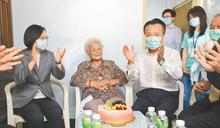 嘉縣總統祝百歲嬤重陽快樂