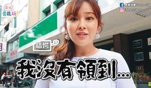 【獨家】【就是愛台灣】領3倍券竟失格 愛紗長居台灣想入籍