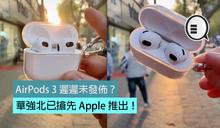 AirPods 3 遲遲未發佈?深圳華強北已搶先 Apple 推出!