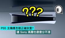 PS5 主機應怎樣正確放置?連 Sony 高層也傻傻分不清
