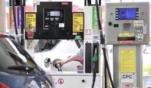 汽柴油3月1日起各漲0.1元 95每公升27.1元