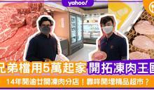 【網購凍肉】兄弟檔用5萬起家!14年開逾廿間凍肉分店 賣BBQ火鍋料+泰國農場直送肉