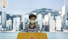 林鄭宣布押後本周三宣讀的施政報告 爭取11月底前公布