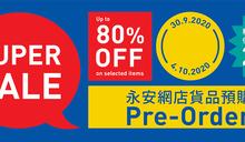 【永安百貨】超級購物日預購 精選貨品低至2折(即日起至04/10)