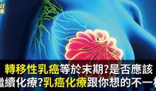 轉移性乳癌等於末期?是否應該繼續化療?乳癌化療跟你想的不一樣