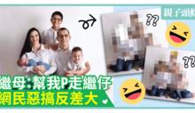 【全家福】繼母:幫我P走繼仔!網民惡搞反差大