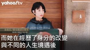 金曲/魏如萱奪國語歌后!傻問卡片換的?