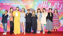 8女星合體《揭大歡喜》女力爆發媲美日本「寶塚」