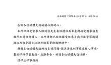 陳同佳台灣律師稱已與警方接洽及向士林地檢署陳報辦理