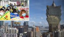 廣東恢復辦理澳門旅遊簽注 首批15人出發個人遊