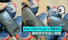 Asus ROG Phone 5 有試玩片,機背原來有個小屏幕