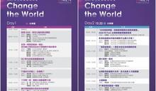 台灣娛樂接軌國際 2020亞洲新媒體高峰會下週登場