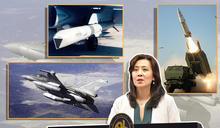 強化國防大禮包!美國務院批准對台3項軍售 外交部:這是川普上任以來,第8次對台軍售