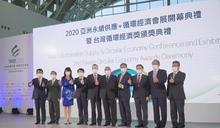 TASS 2020首屆亞洲永續供應+循環經濟會展 高雄開幕