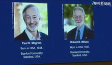 美2學者因拍賣理論 獲諾貝爾經濟學獎