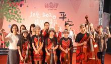 親愛提琴故事節 互動式音樂饗宴10月1日登場