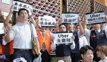 17億討嘸4/天價罰金Uber原定明年9月繳清 確定判決讓公路總局傻眼