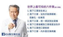 桃園醫院感染擴大 ICU醫師提醒民眾脫口罩「6大NG行為」