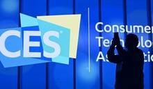CES因疫情改採虛擬化 仰賴數位科技支援