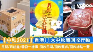 【中秋2021】香港11大中秋節回收行動 回收日期/回收要求/回收地點一覽 (持續更新)