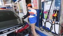 汽柴油價格小漲0.1元 3月桶裝瓦斯不漲價