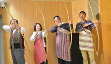 第9屆全國泰雅族運動會將在新北烏來舉行 (圖)