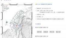 台東清晨連6起地震!6:10規模4.6 最大震度高雄市4級