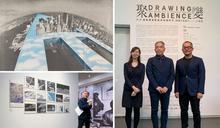 六大主題剖析AA前衛時代!亞洲首展在台灣忠泰美術館 《聚變》看盡建築大師原稿