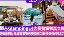 露營車Glamping|香港懶人露營4大推介!天幕觀星/長洲南非營/$627波希米亞圓帳營