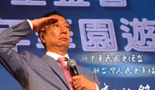 從總統到立委 郭台銘的政治夢為何讓人擔心…