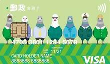 郵政VISA金融卡 11/24變身生活卡