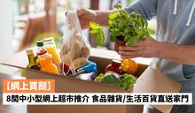 【網上買餸】8間中小型網上超市推介 食品雜貨/生活百貨直送家門