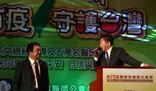 陳時中出席第73屆醫師節慶祝大會 (圖)