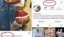 教宗對辣模短裙翹臀照按讚 女模:我會上天堂!