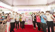 壯圍社區公托家園 揭牌