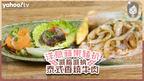 減肥餐單|晚餐豐富蛋白質豬扒、牛肉食譜!洋蔥蘋果豬扒+減脂減納泰式香燒牛肉