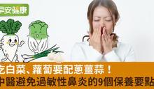 別讓風對著頭吹、少吃寒涼蔬果!秋冬揮別過敏的9個保養要點