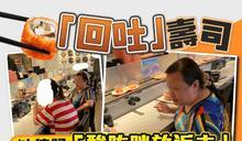 網民熱話:缺德大媽吐出壽司放迴轉帶 客人嚇怕埋單即走