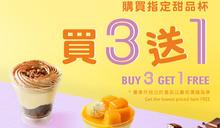 【A-1 Bakery】指定凍杯裝蛋糕買3送1(即日起至15/08)