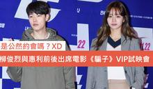 「是公然約會嗎?XD」柳俊烈與惠利前後出席電影《騙子》VIP試映會!