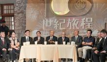 歷屆市長不分黨派齊聚 陳水扁盼未來看到朝野、兩岸和解